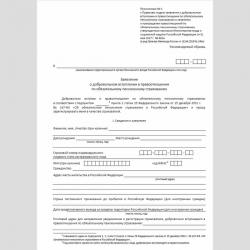 """Форма """"Заявление о добровольном вступлении в правоотношения по обязательному пенсионному страхованию"""". Стр. 1"""
