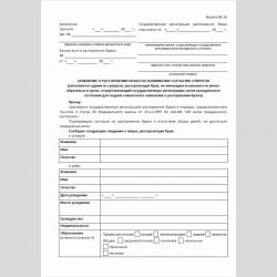 """Форма №10 """"Заявление о расторжении брака по взаимному согласию супругов"""" (от одного из супругов, расторгающих брак, не имеющим возможности лично обратиться в орган, осуществляющий государственную регистрацию актов гражданского состояния для подачи совмест"""