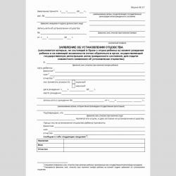 """Форма №17 """"Заявление об установлении отцовства"""" (от матери, не состоящей в браке с отцом ребенка на момент рождения ребенка и не имеющей возможности лично обратиться в орган, осуществляющий государственную регистрацию актов гражданского состояния, для под"""
