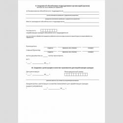 """Форма """"Заявление о регистрации в качестве страхователя для неработающих граждан в территориальном фонде обязательного медицинского страхования"""". Стр. 2"""