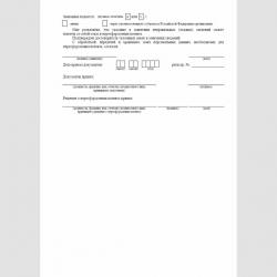 """Форма """"Заявление о переоформлении патента"""". Стр. 3"""