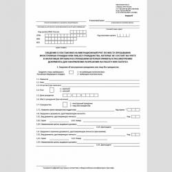 """Форма """"Сведения о постановке на миграционный учет по месту пребывания иностранных граждан или лиц без гражданства, которые не состоят на учете в налоговых органах и в отношении которых приняты к рассмотрению документы для оформления разрешения на работу и"""