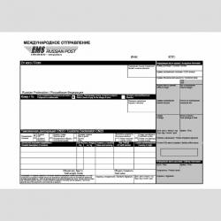 """Форма ф. Е1 """"Экспресс-отправление EMS"""" (международное)"""