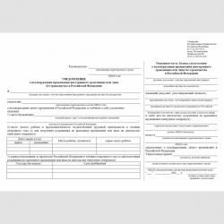 """Форма """"Уведомление о подтверждении проживания иностранного гражданина или лица без гражданства в Российской Федерации"""""""