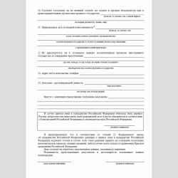 """Форма """"Заявление о приеме в гражданство Российской Федерации в упрощенном порядке"""". Стр. 4"""
