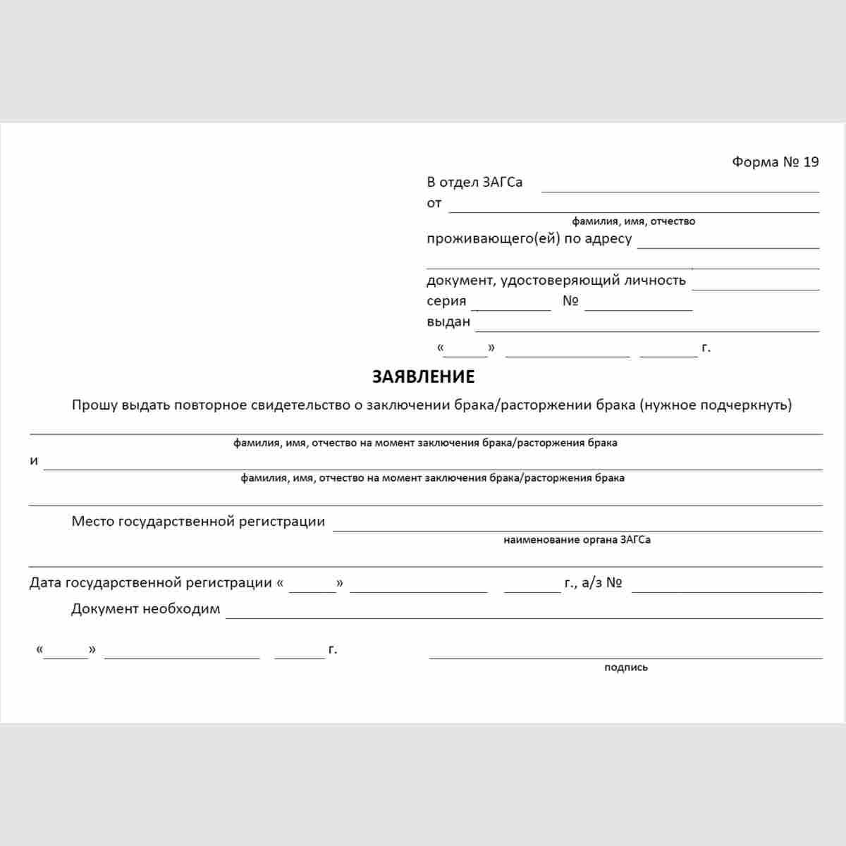 """Форма №19 """"Заявление о выдаче повторного свидетельства о заключении/расторжении брака"""""""
