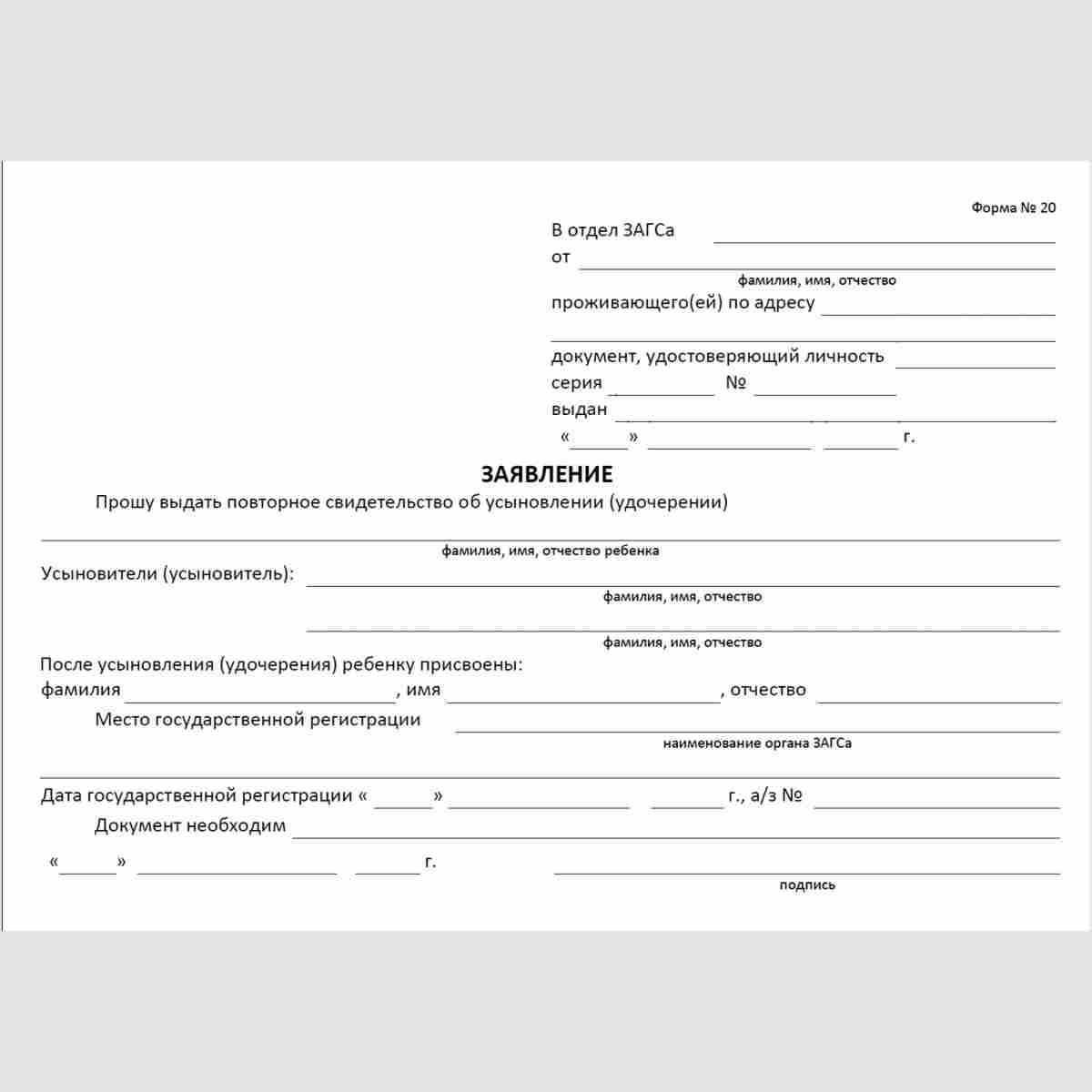 """Форма №20 """"Заявление о выдаче повторного свидетельства об усыновлении (удочерении)"""""""