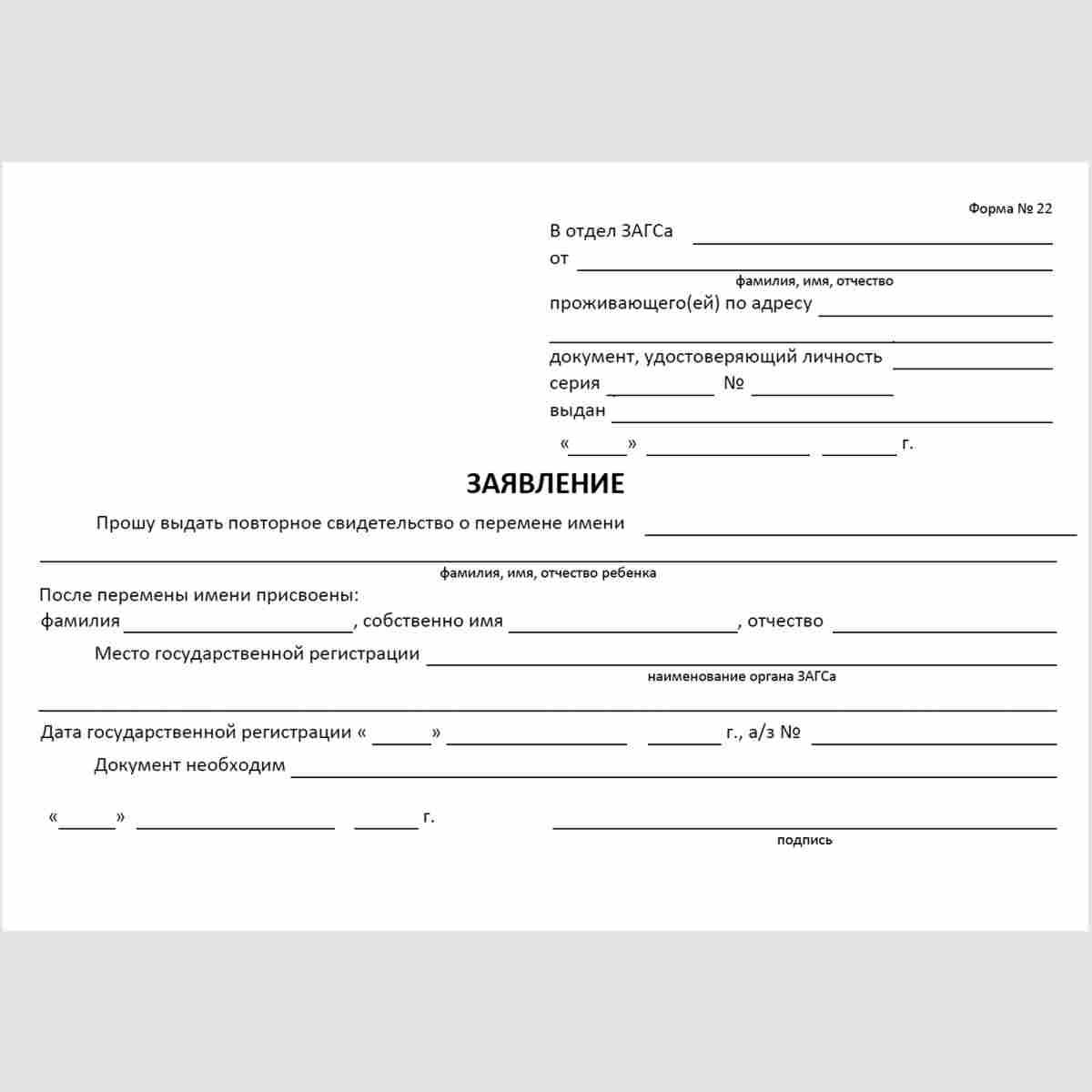 """Форма №22 """"Заявление о выдаче повторного свидетельства о перемене имени"""""""