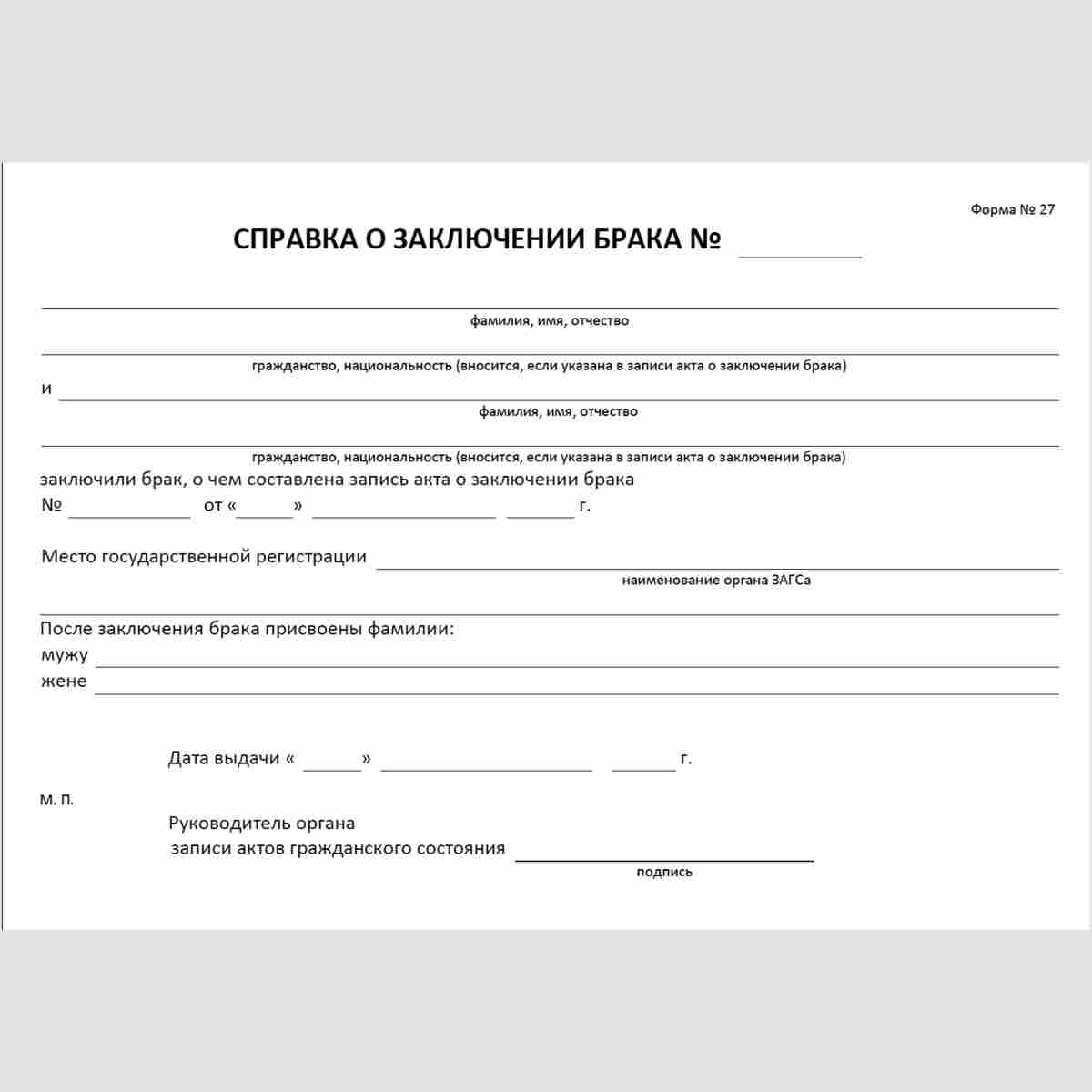 """Форма №27 """"Справка о заключении брака"""""""