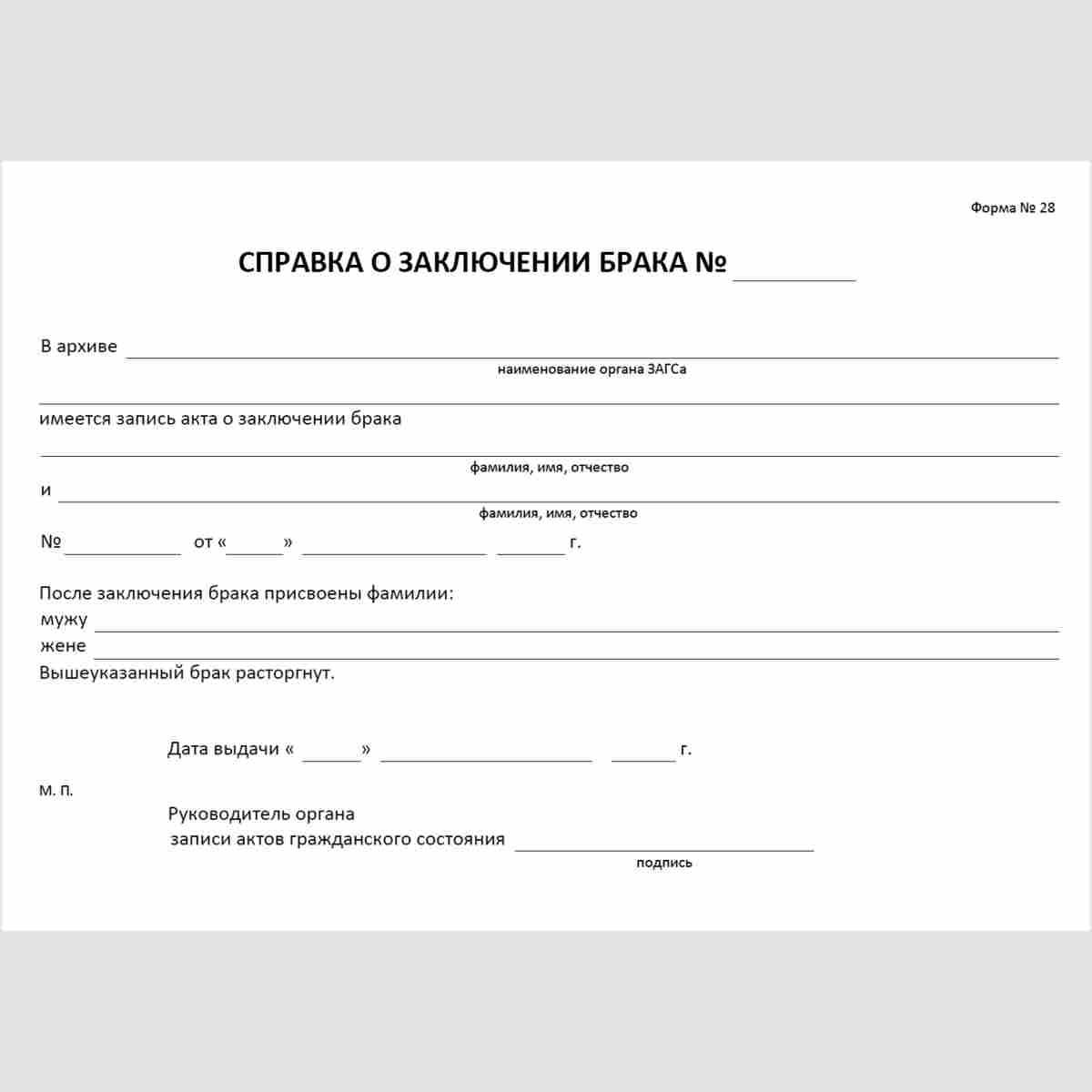 """Форма №28 """"Справка о заключении брака"""""""