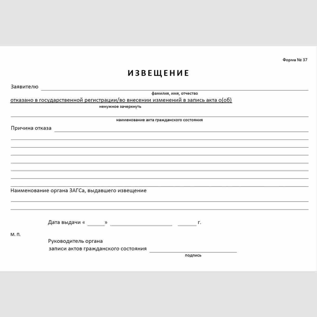 """Форма №37 """"Извещение об отказе в государственной регистрации акта гражданского состояния/внесении изменений в запись акта"""""""