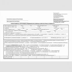 Учетная форма №025-1/у